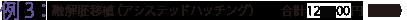 例3:融解胚移植(アシステッドハッチング) 合計124,200円(税別)