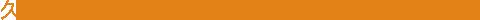 久保 春海  (東邦大学名誉教授)(日本生殖医療心理カウンセリング学会理事長)