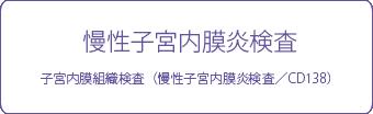 慢性子宮内膜炎検査