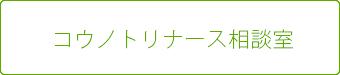 コウノトリナース相談室