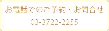 お電話でのご予約・問い合わせ 03-3722-2255